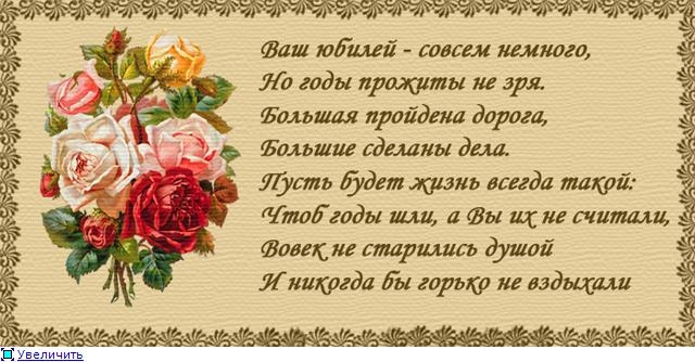 Поздравительная открытка с юбилеем 60 лет женщине